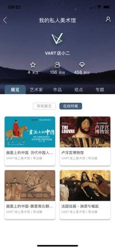 VART私人美術館app截圖4