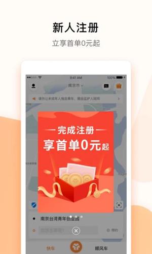 T3出行app截圖1