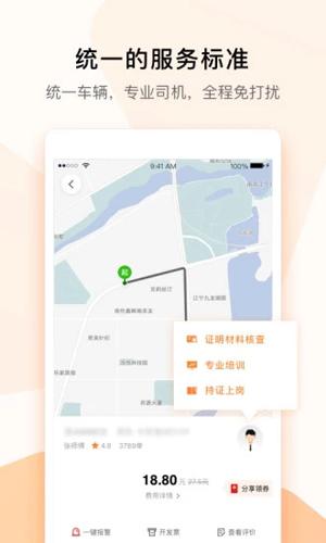 T3出行app截圖4