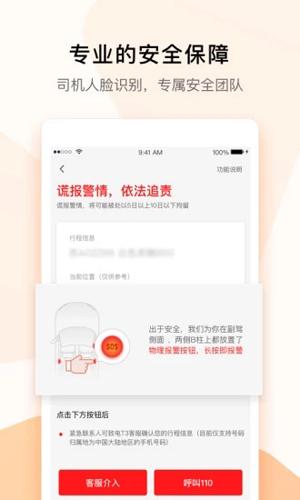 T3出行app截圖5