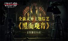 《Unheard-疑案追声》首个付费DLC现已上线