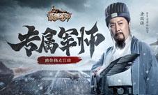 唐国强在《最强军师H5》助你指点江山