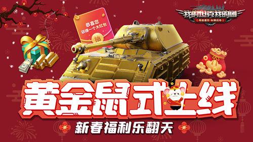 《我的坦克我的团》黄金鼠式上线 新春福利乐翻天