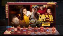 《和平精英》春节贺岁片:大吉大利年在一起