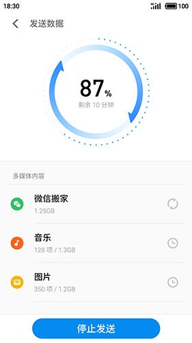 魅族换机助手app截图1