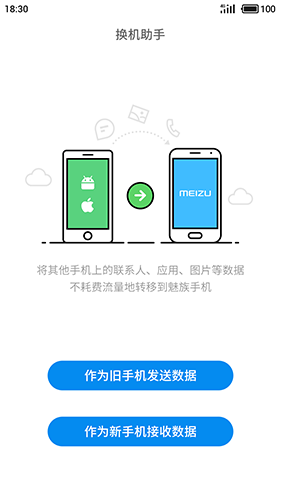 魅族换机助手app截图3