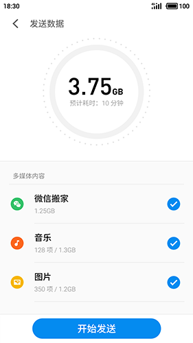 魅族换机助手app截图2