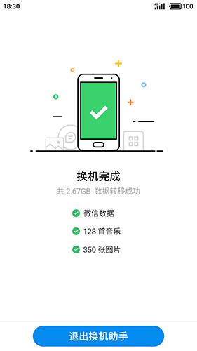 魅族换机助手app截图5