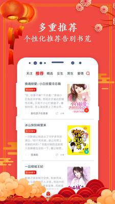 紅豆閱讀app截圖2