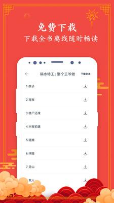 紅豆閱讀app截圖4