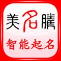 美名騰寶寶起名app
