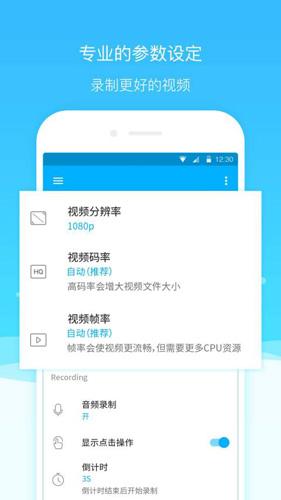 超級截圖錄屏大師app截圖5