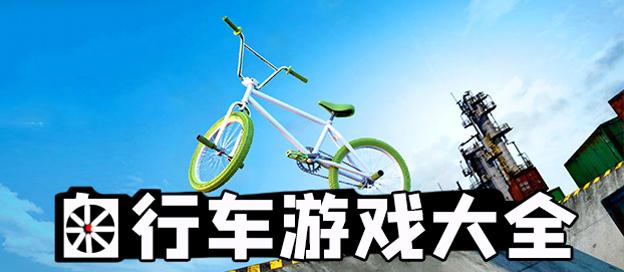 自行車游戲大全