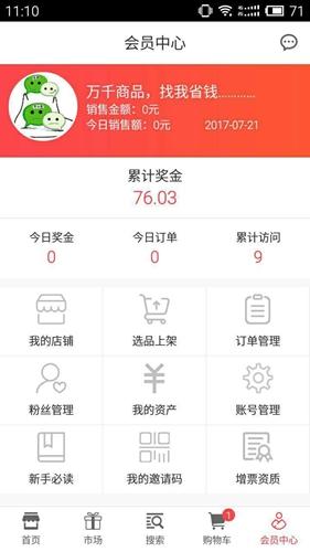 品訊app截圖4