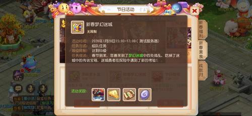 夢幻西游5