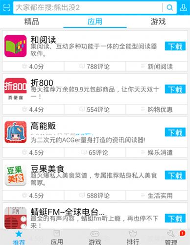 vivo應用商店app截圖2