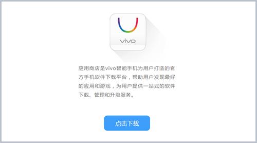 vivo应用商店app特色