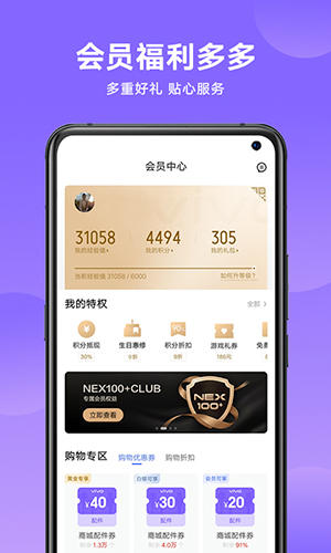 vivo官網app截圖1