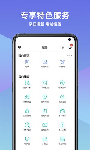 vivo官網app截圖2