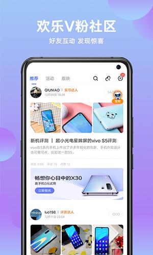 vivo官網app截圖3