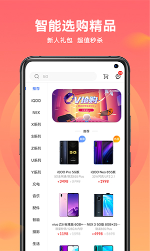 vivo官網app截圖5