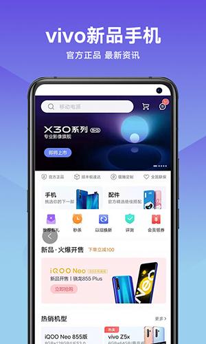 vivo官網app截圖4