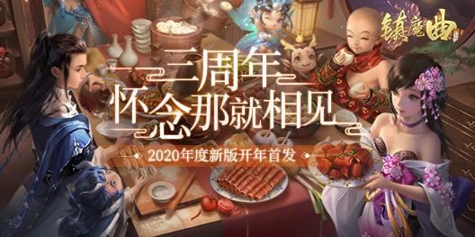 游戲里過中國年《鎮魔曲》春節活動新年首發!