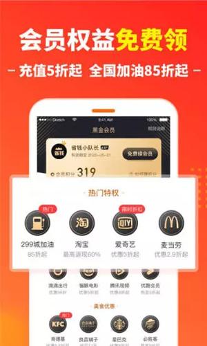 省錢快報app手機版截圖2