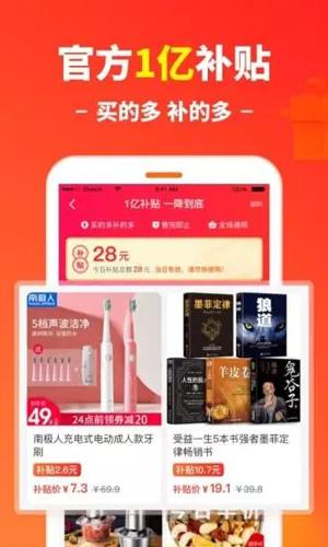 省錢快報app手機版截圖5