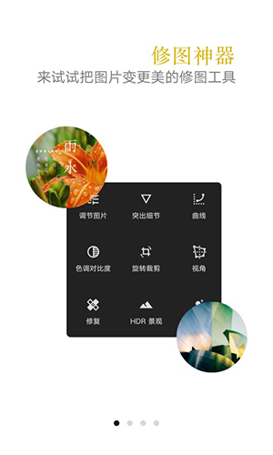 vivo攝影app截圖2