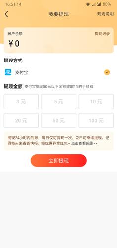 省錢快報app2