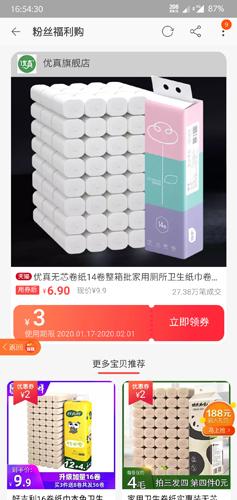 省錢快報app3