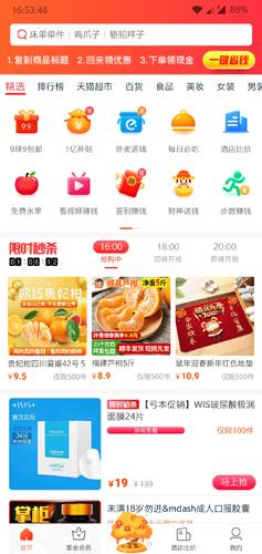 省錢快報app5