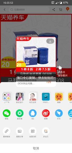 省錢快報app6