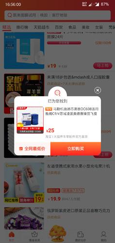 省錢快報app7