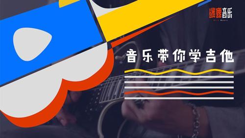 迷鹿吉他尤克里里游戲特色