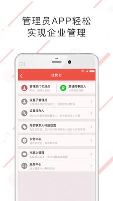 優優行app截圖2