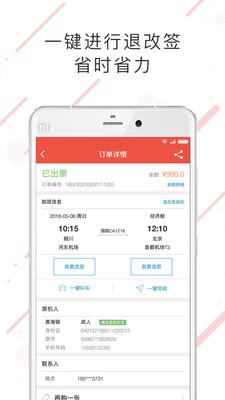 優優行app截圖3