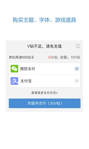 vivo服務安全插件截圖2