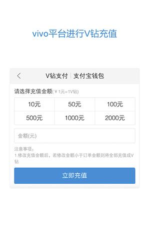 vivo服務安全插件截圖3