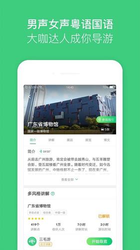 三毛游app截圖4