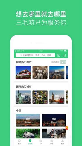 三毛游app截圖5