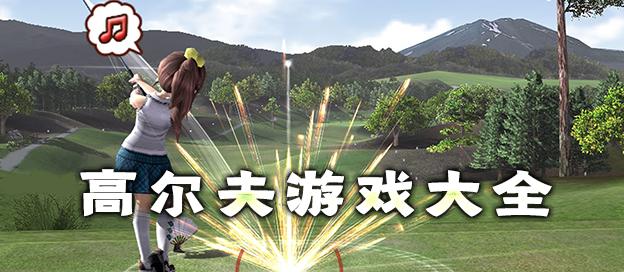 高爾夫游戲大全