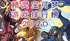 精灵宝可梦游戏排行榜2020 最好玩的宝可梦手游推荐