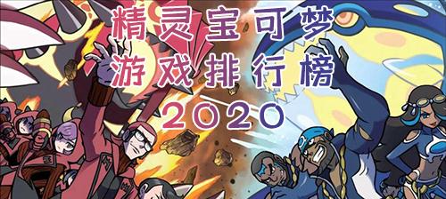 精灵宝可梦游戏排行榜2020 最好玩的宝可梦手游推