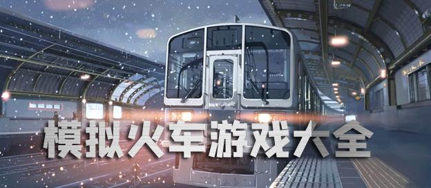 模擬火車游戲大全