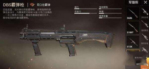 和平精英dbs霰彈槍在哪