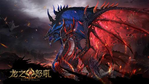 龍之怒吼5