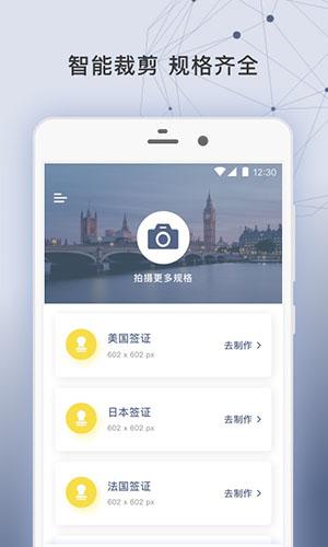 签证照片app截图2