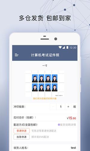 签证照片app截图3